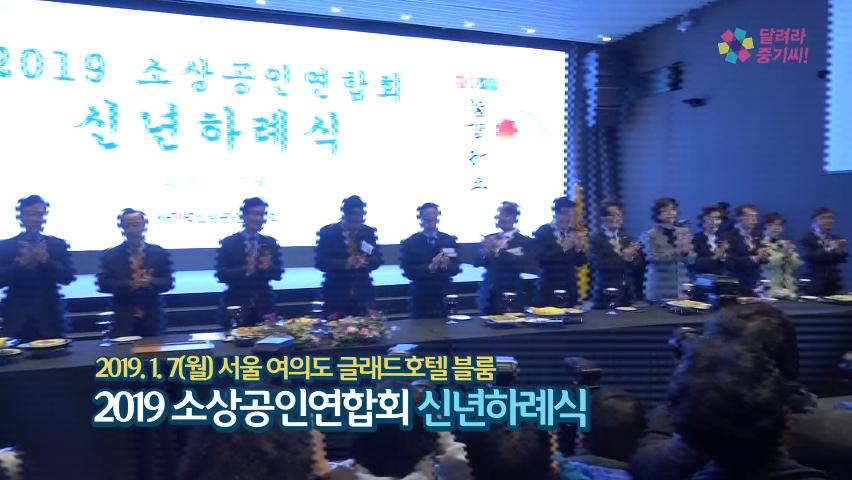 정부, 국회 인사 초청 소상공인연합회 신년하례식 열려