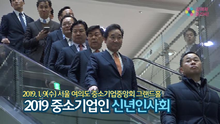 2019 중소기업인 신년회 개최