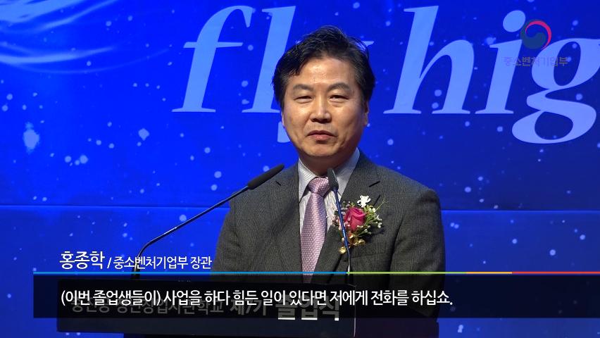 제7기 청년창업사관학교 졸업식 개최