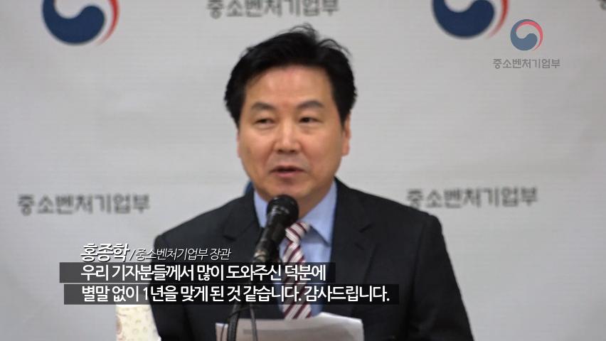 중소벤처기업부 홍종학 장관 취임 1주년 브리핑
