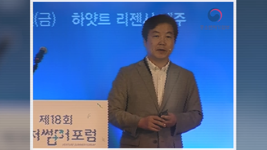 제18회 벤처썸머포럼 홍종학 장관 기조강연