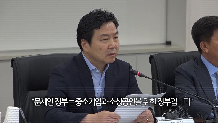 최저임금인상, 중소기업 긴급간담회 - 홍종학장관 모두발언