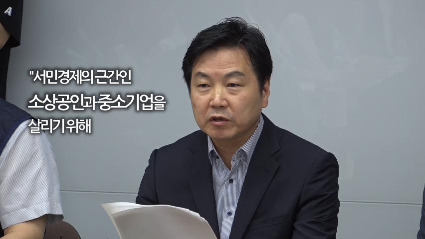 최저임금인상, 소상공인연합회 회장단 간담회 홍종학 장관 모두발언