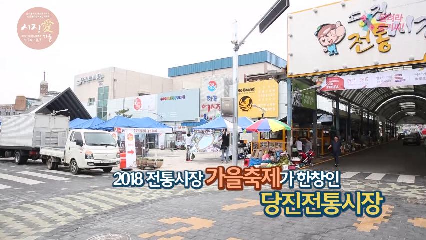 2018 전통시장 가을축제 '시장愛'