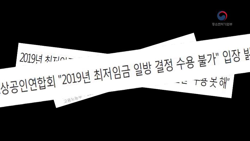 홍종학 장관, 최저임금 인상 관련 긴급 간담회 개최