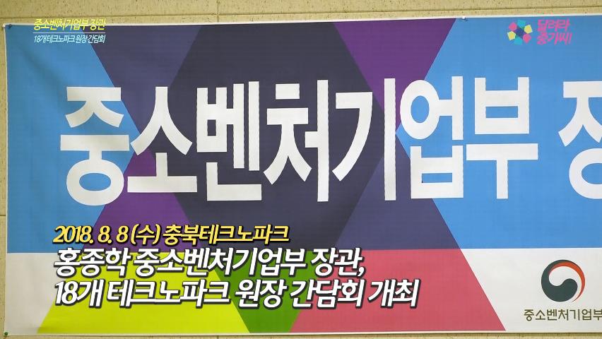 중소벤처기업부 18개 테크노파크 원장과 간담회 개최