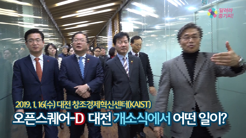 '오픈스퀘어-D 대전' 개소식에서 무슨 일이?